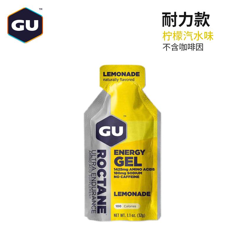 柠檬汽水(耐力款)