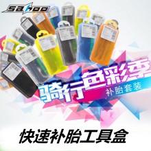 【21338】SAHOO鲨虎 炫彩 补胎套装 自行车修补工具 多功能山地车修补工具