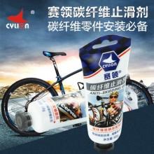 【P05-03】CYLION赛领 碳纤维止滑剂 碳纤维部件组车止滑 防滑