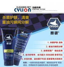 【P10-01】CYLION赛领高效去油污清洁杀菌护肤清爽活性磨砂洗手膏