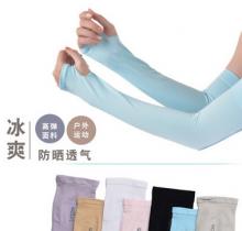 【BS-001】自行车袖套 冰丝袖套  新品