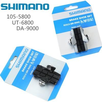【Y88T98040 】SHIMANO禧玛诺盒装行货BR-5800R55C4套筒型刹车块