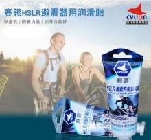 【P06-03】CYLION赛领  自行车油前叉用避震润滑脂避震前叉润滑脂