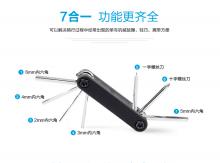 7合1组合工具