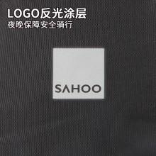 【14891-A-SA】SAHOO 鲨虎 自行车货架包