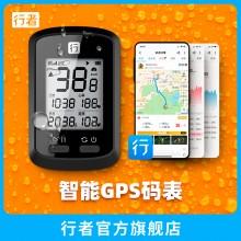 【811411-G+】行者 G+码表中文版